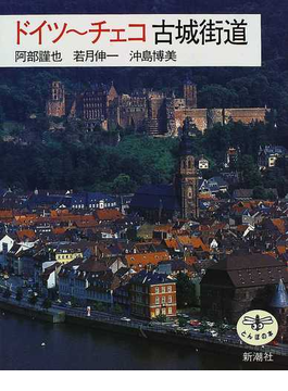 ドイツ〜チェコ古城街道(とんぼの本)
