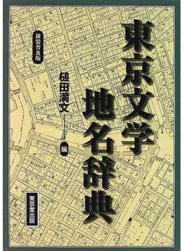 東京文学地名辞典 新装普及版
