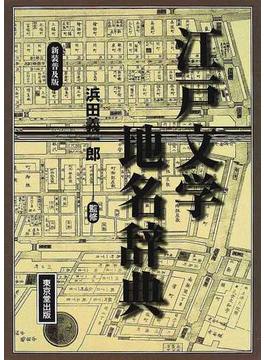 江戸文学地名辞典 新装普及版