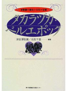 タカラヅカ・ベルエポック 歌劇+歴史+文化=宝塚
