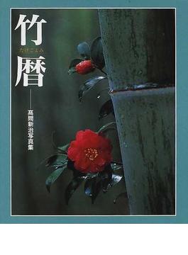 竹暦 高間新治写真集