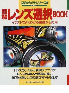 図解レンズ選択BOOK イラストでよくわかる基礎から応用 Basic