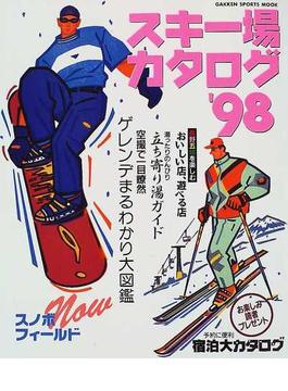 スキー場カタログ '98
