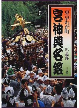 東京わが町宮神輿名鑑