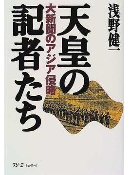 天皇の記者たち 大新聞のアジア侵略