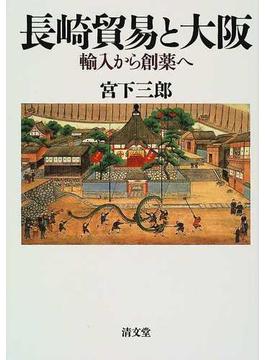 長崎貿易と大阪 輸入から創薬へ