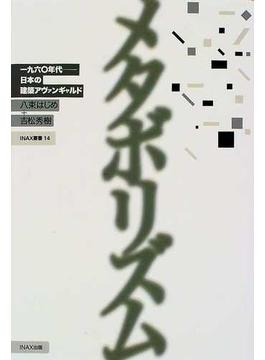 メタボリズム 一九六〇年代−−日本の建築アヴァンギャルド