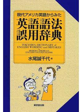 現代アメリカ英語からみた英語語法誤用辞典