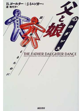 父と娘心のダンス 葛藤を乗り越えるために