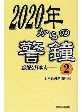 2020年からの警鐘 2 怠慢な日本人