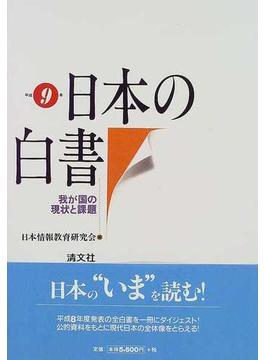 日本の白書 我が国の現状と課題 平成9年