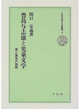豊島与志雄と児童文学 夢と寓意の物語