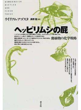ヘッピリムシの屁 動植物の化学戦略