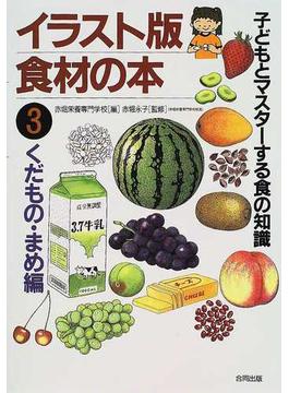 イラスト版食材の本 子どもとマスターする食の知識 3 くだもの・まめ編