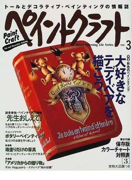 ペイントクラフト No.3 特集・秋色のペインティング