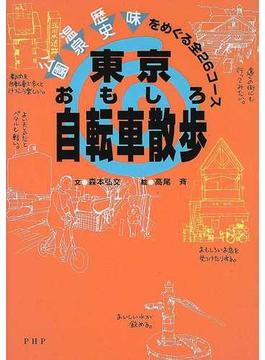 東京おもしろ自転車散歩 公園、温泉、歴史、味をめぐる全26コース
