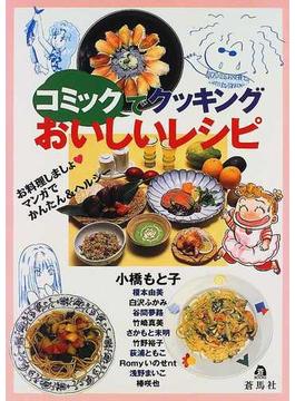 コミックでクッキングおいしいレシピ (蒼BOOKS)