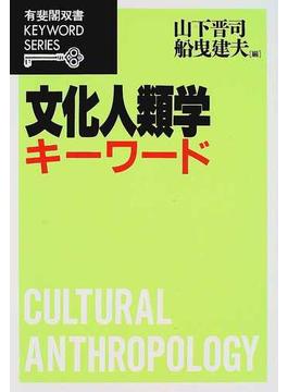 文化人類学キーワード