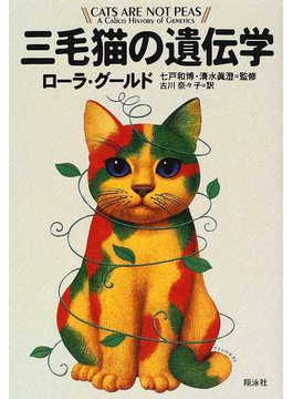 三毛猫の遺伝学