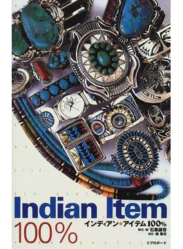 インディアン*アイテム100%