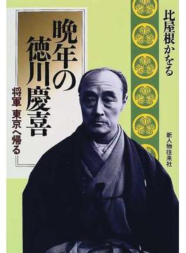 晩年の徳川慶喜 将軍東京へ帰る