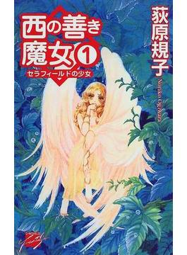 西の善き魔女 1 セラフィールドの少女(C★NOVELS FANTASIA)