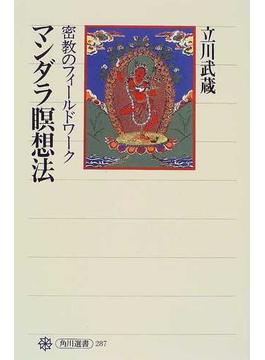 マンダラ瞑想法 密教のフィールドワーク(角川選書)