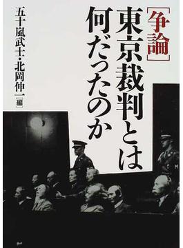 〈争論〉東京裁判とは何だったのか