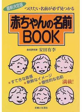 赤ちゃんの名前BOOK つけたい名前が必ず見つかる 最新決定版