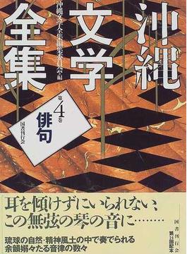 沖縄文学全集 第4巻 俳句