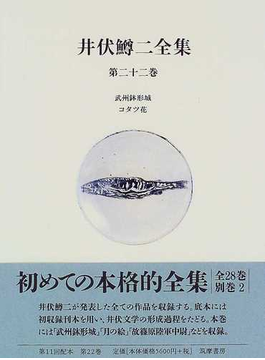 井伏鱒二全集 第22巻