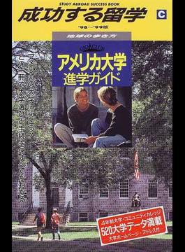 成功する留学 '98〜'99版 C アメリカ大学進学ガイド