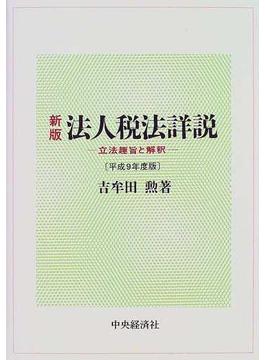 法人税法詳説 立法趣旨と解釈 新版 平成9年度版