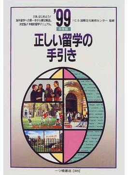 正しい留学の手引き '99年度版