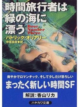時間旅行者は緑の海に漂う(ハヤカワ文庫 SF)