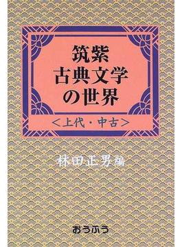 筑紫古典文学の世界 上代・中古