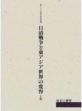日清戦争と東アジア世界の変容 上巻