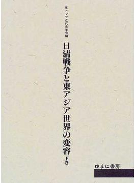 日清戦争と東アジア世界の変容 下巻