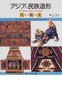 アジアの民族造形 「住まい」と「祈り」の美