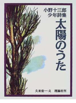 太陽のうた 小野十三郎少年詩集 新装版