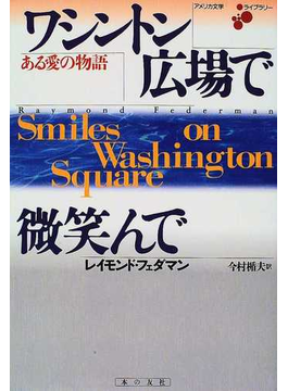 ワシントン広場で微笑んで ある愛の物語