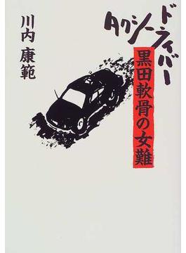 タクシー・ドライバー黒田軟骨の女難