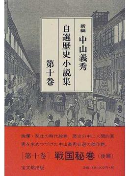 新編中山義秀自選歴史小説集 第10巻