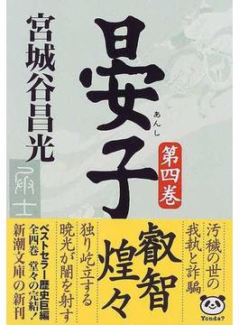 晏子 第4巻(新潮文庫)
