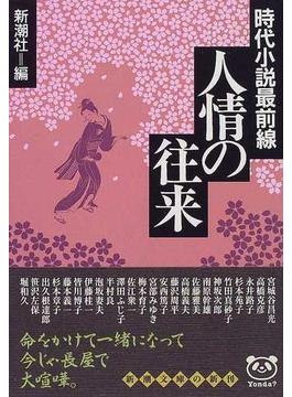 人情の往来(新潮文庫)