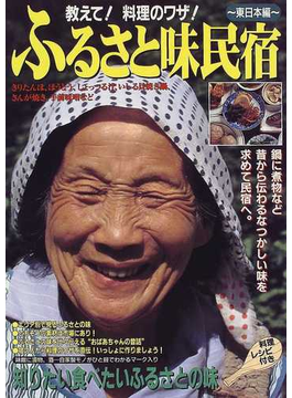教えて!料理のワザ!ふるさと味民宿 東日本編