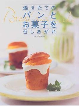 焼きたてのパンとお菓子を召しあがれ Bread and cake