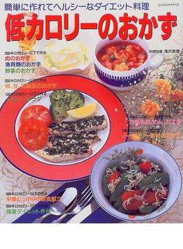 低カロリーのおかず 簡単に作れてヘルシーなダイエット料理集