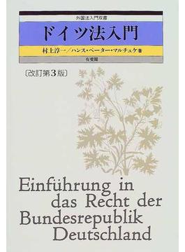 ドイツ法入門 改訂第3版