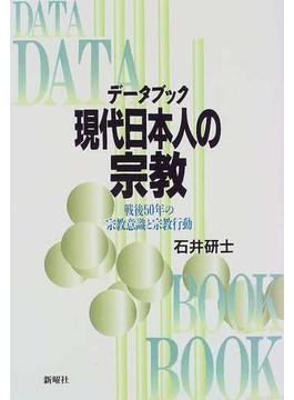 データブック現代日本人の宗教 戦後50年の宗教意識と宗教行動